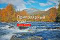 Приполярный Урал - календарь на 2008 год
